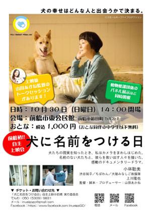 20161030_maebashi