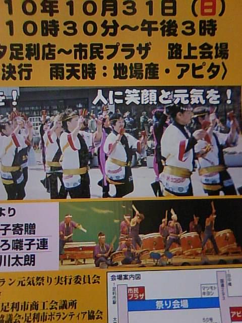 「よさこいソーラン祭」のお知らせ☆