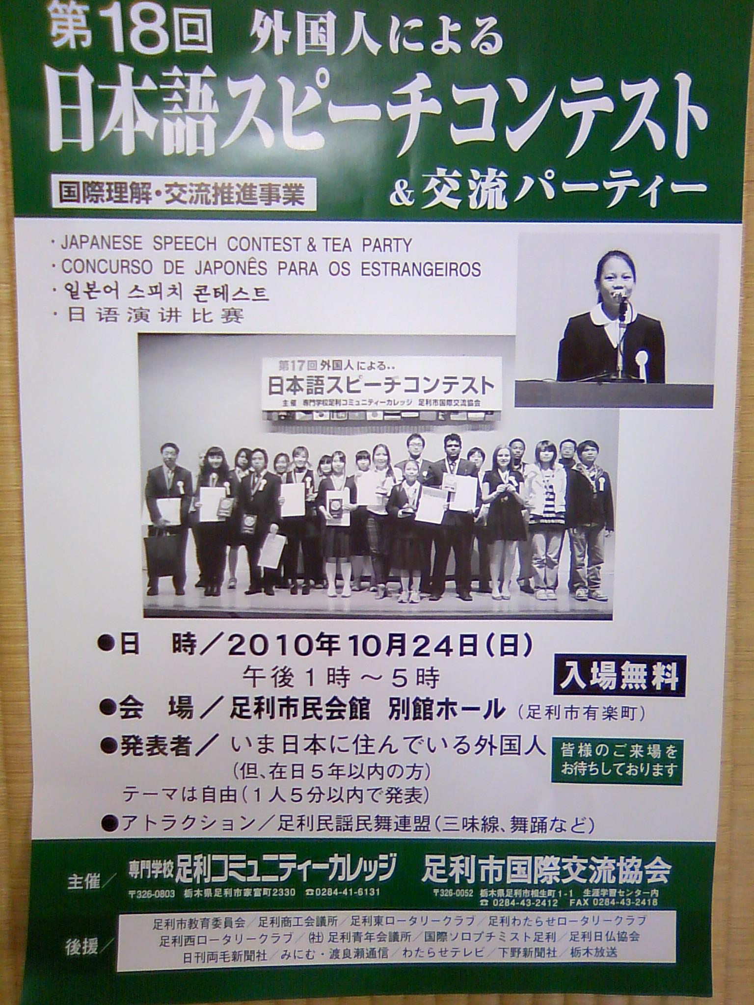 「日本語スピーチコンテスト」のお知らせ