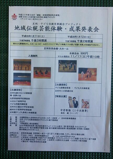 地域伝統芸能・成果発表会